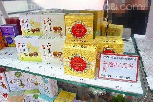 無患子 台湾 石鹸 土産