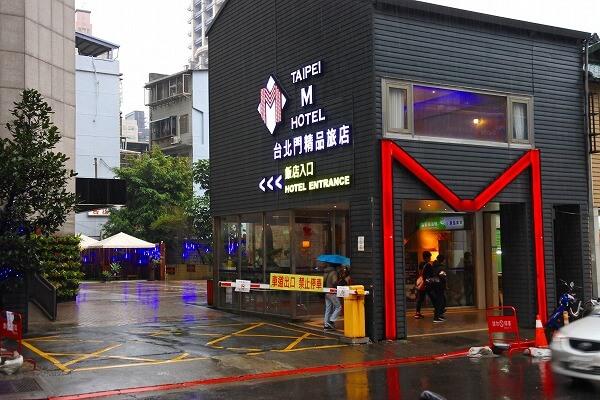 台北Mホテル メインステーション館(台北門精品旅店)