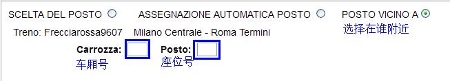 手把手教你在意大利Trenitalia官网购买火车票
