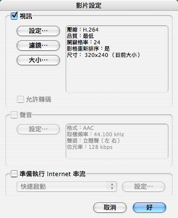 怎樣將.DAT檔轉成mp4啊!? - Mobile01