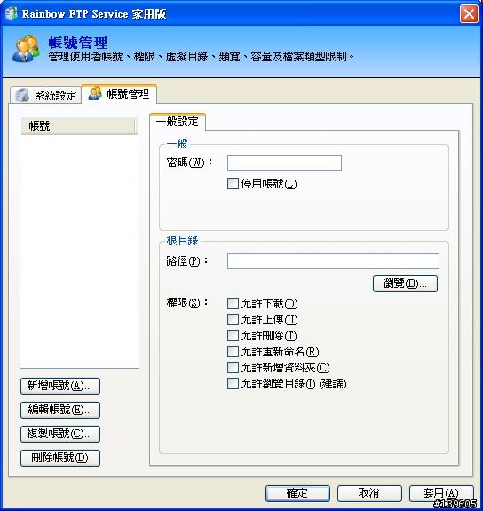 [教學] 免費 FTP Server 架設 - Mobile01