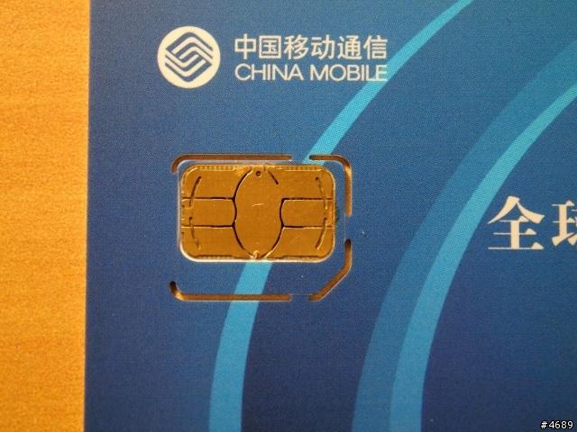 中國移動也出小sim卡囉。有需要的去營業廳申請更換吧! - Mobile01