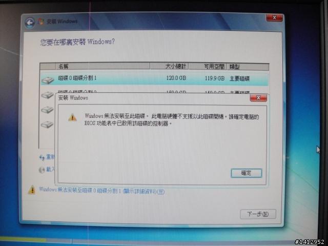 求助~新硬碟無法安裝windows - Mobile01