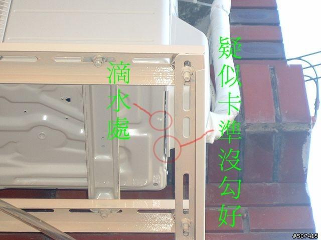請問這樣子冷氣滴水正常嗎?(8/04補新圖) - Mobile01