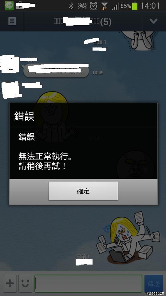 為什麼我的NOTE 2 的Line突然無法傳照片… - Mobile01