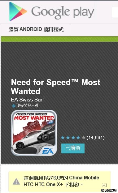 跨區買遊戲不能解決一切.......該死的APP分級制度 - Mobile01