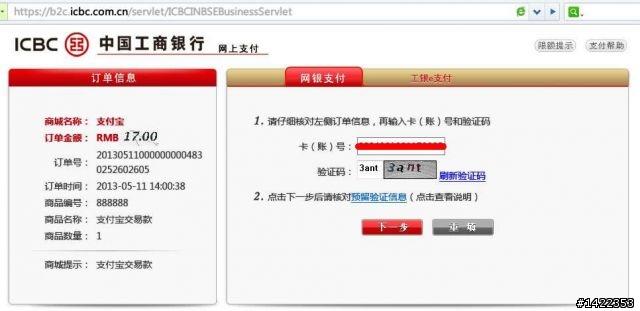 中國,支付寶+工商銀行電子密碼器,繳水費(圖文) - Mobile01