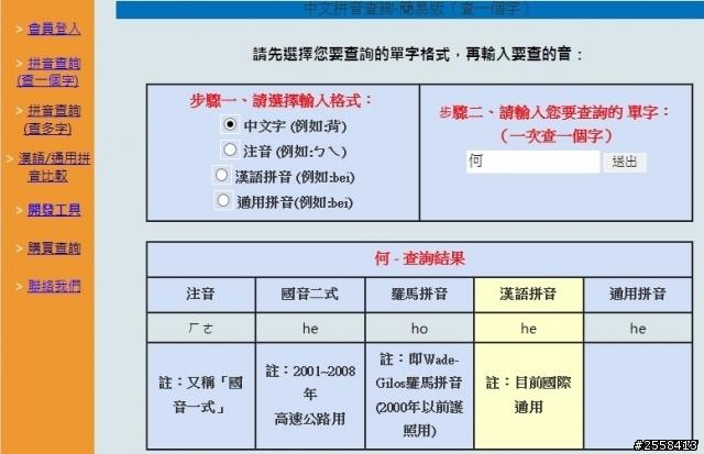 請問如何把護照上的英文名字改掉/增加? (第3頁) - Mobile01