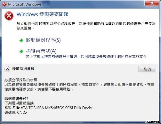 toshiba satellite L750 出現windows 發現硬碟問題 - Mobile01