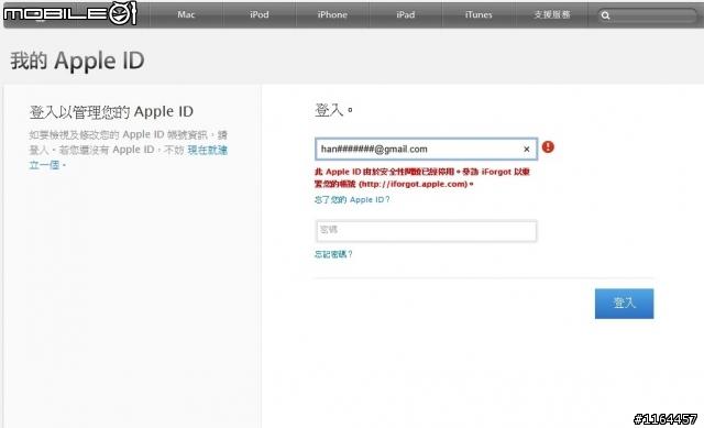iPhone5 更新 iOS7 前請先確認 APPLE ID 否則帳號被停用會無法使用 - Mobile01