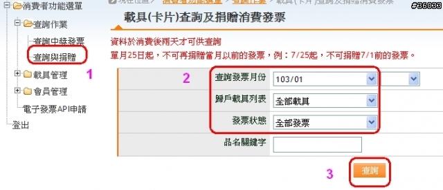 電子發票查消費明細 - Mobile01