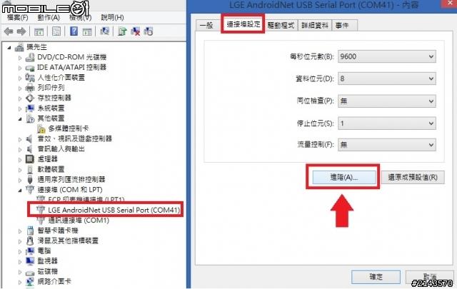 (更新10F16G版)G Pro2臺版D838Root刷機步驟教學 ! - Mobile01