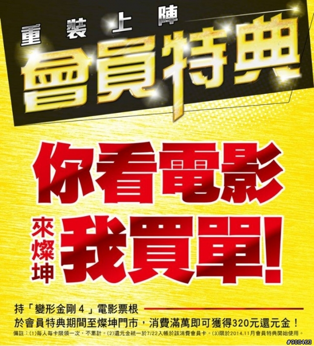 201407 燦坤會員特典活動廣告不實,要消費者吃悶虧 - Mobile01