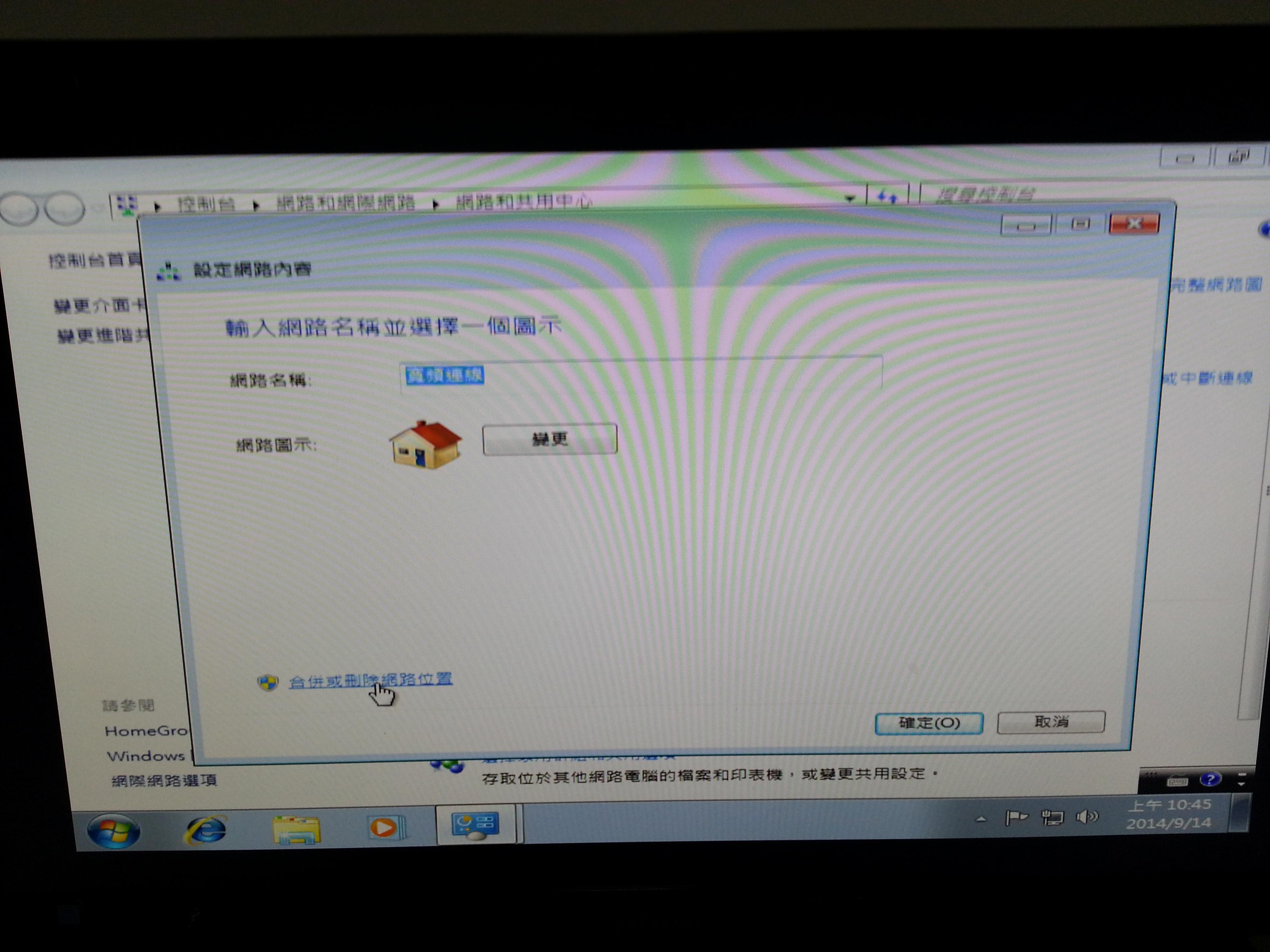 中華電信的家用wifi 如何停用?…… - Mobile01