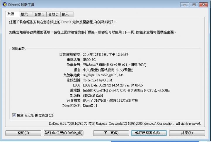 win7連線錯誤651 (第2頁) - Mobile01