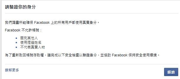今天登入臉書出現這個~!!!!!! - Mobile01