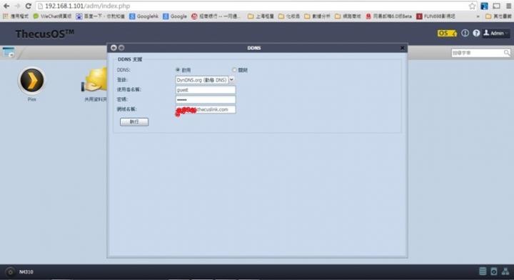Thecus N4310初學者開箱(2) : 中華電信小烏龜開port + 外部網路手機連結設定 - Mobile01