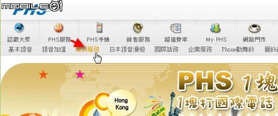 行動通訊綜合討論區 - PHS大眾電信NP攜碼其他電信業者的方案 - 手機討論區 - Mobile01