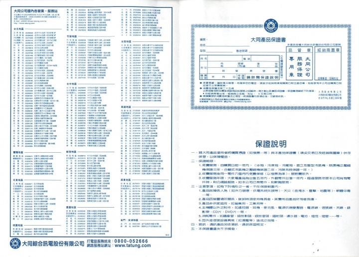 大同電鍋怎樣煮白米最好吃? (第6頁) - Mobile01