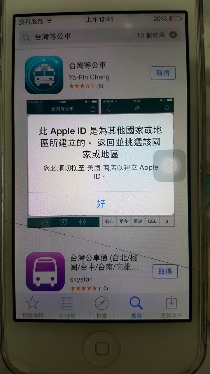 什麼是: 您必須切換至 美國 商店以建立 Apple ID !? - Mobile01