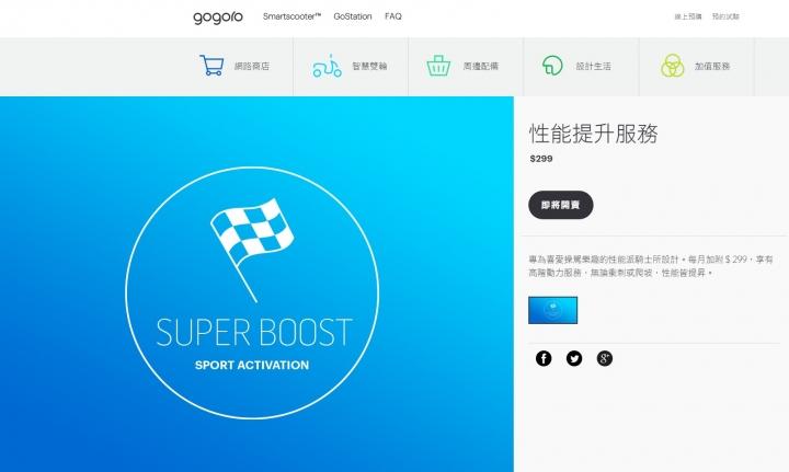 gogoro 性能提升服務(解限速) 每月只要 NT$299 - Mobile01