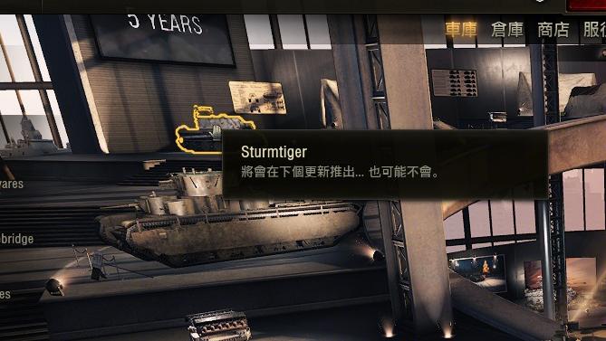 突擊虎式 - Mobile01