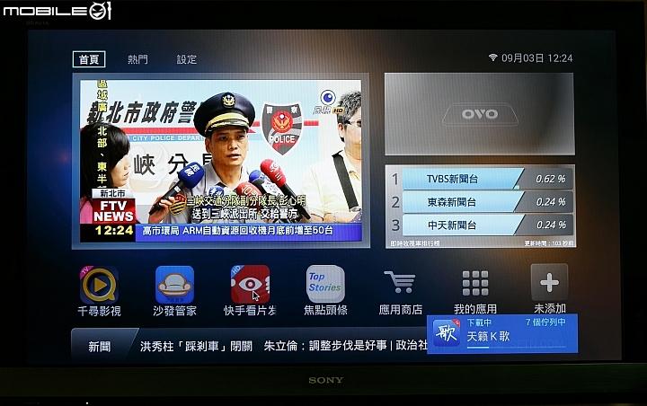OVO Android 電視盒 讓你決定未來的電視 - Mobile01