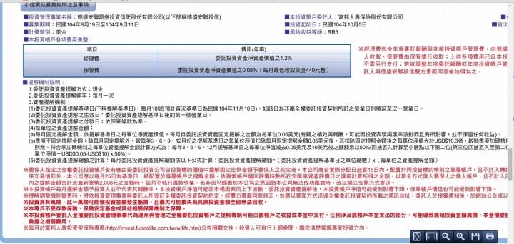 德盛安聯四季成長組合基金請益 (第3頁) - Mobile01