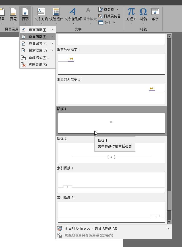 Word 2013 可以增加頁碼的格式嗎? - Mobile01