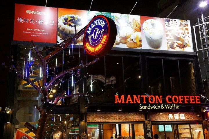 臺南市 - [臺南][永康區] 曼頓咖啡 - 旅遊美食討論區 - Mobile01