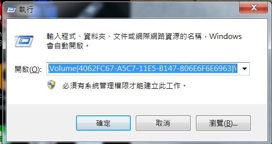 隱藏硬碟代號可預防中勒索病毒 - Mobile01