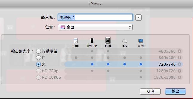 iMovie 輸出問題 - Mobile01
