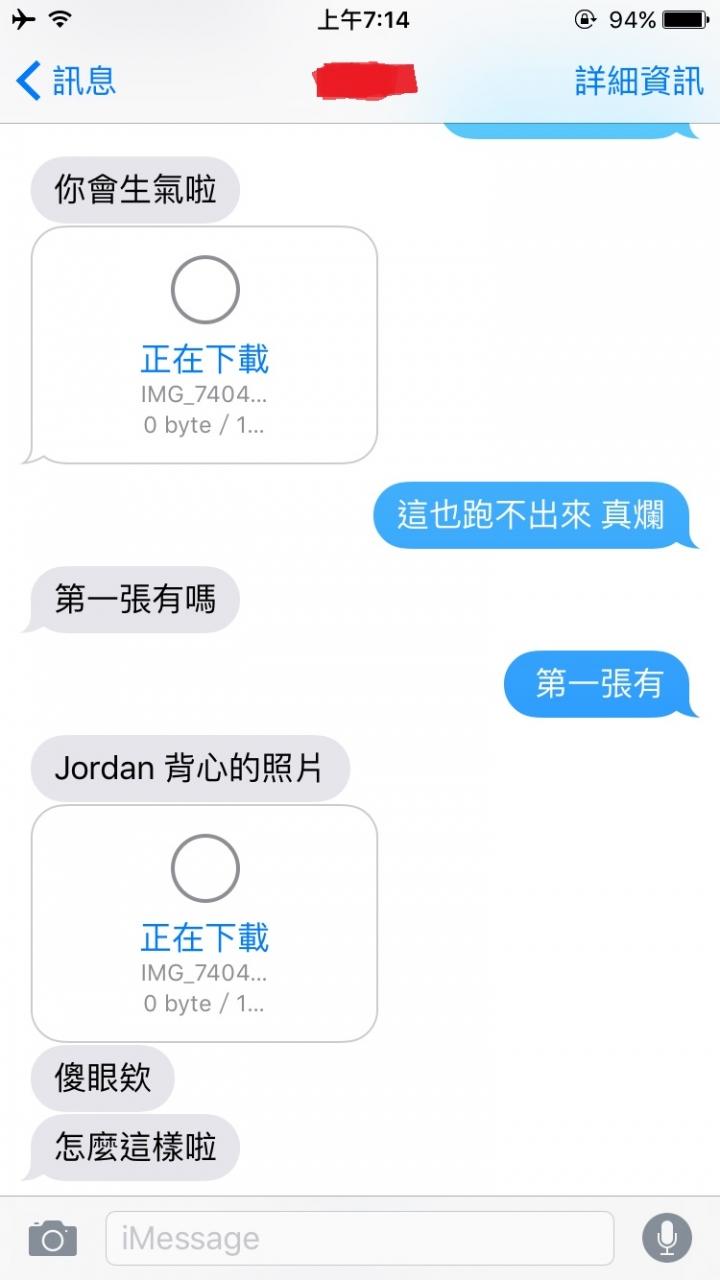 [以解決] iMessage的照片跑不出來 - Mobile01