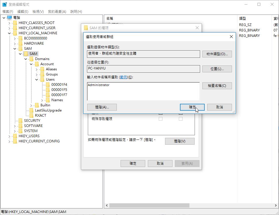 解決Administrator使用者被microsoft帳戶綁定的問題 - Mobile01