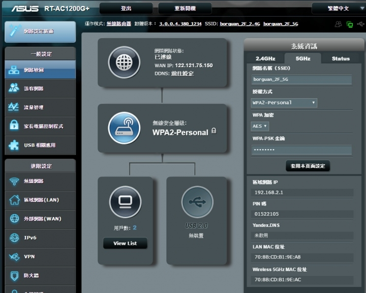 ASUS router AC1200+ 設定問題? - Mobile01