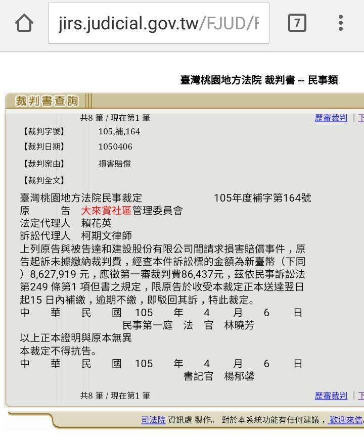 請問桃園美樂地隆陞建設評價? (第3頁) - Mobile01