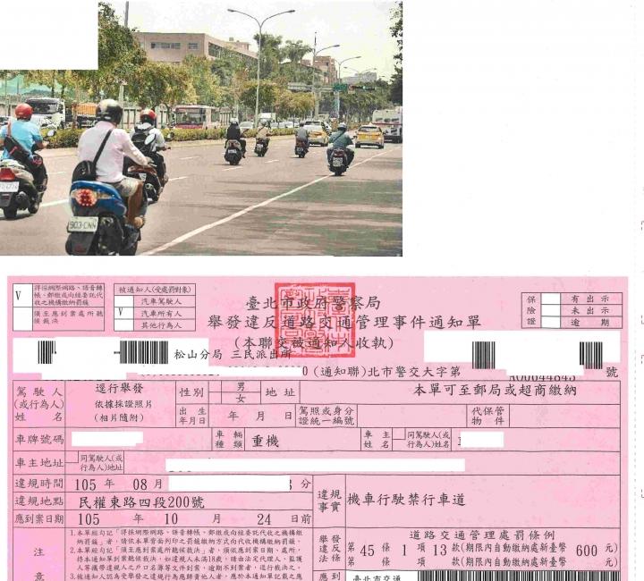 動研室七嘴八舌區 - 關於罰單照片 禁行機車 的申訴 ?? - 汽車討論區 - Mobile01