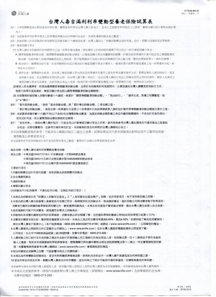 【臺灣人壽吉滿利利率變動型養老保險】的疑問? - Mobile01