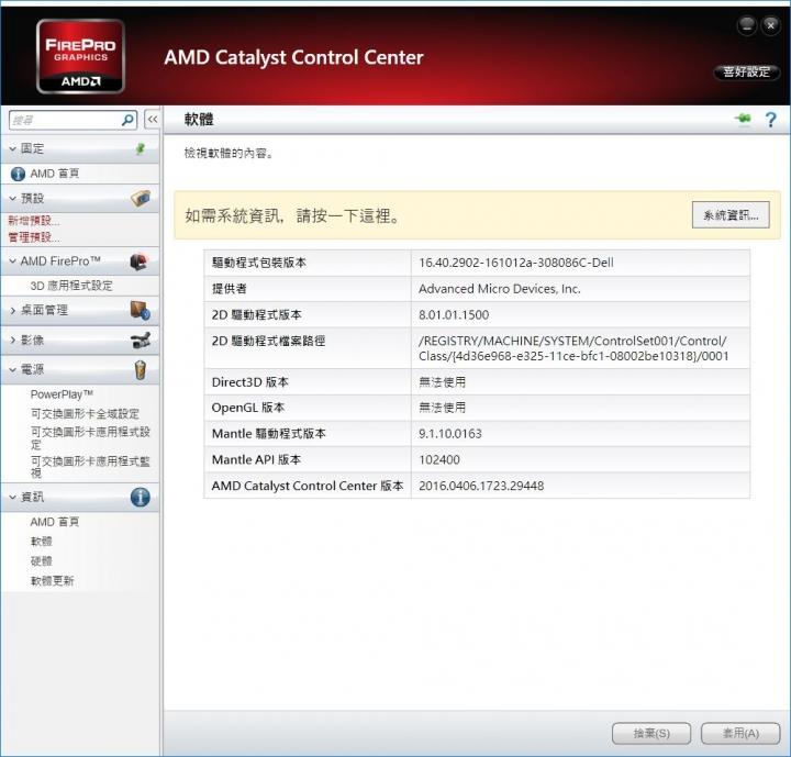 請問AMD顯卡的調校問題 - 顯示卡 - 電腦討論區 - Mobile01