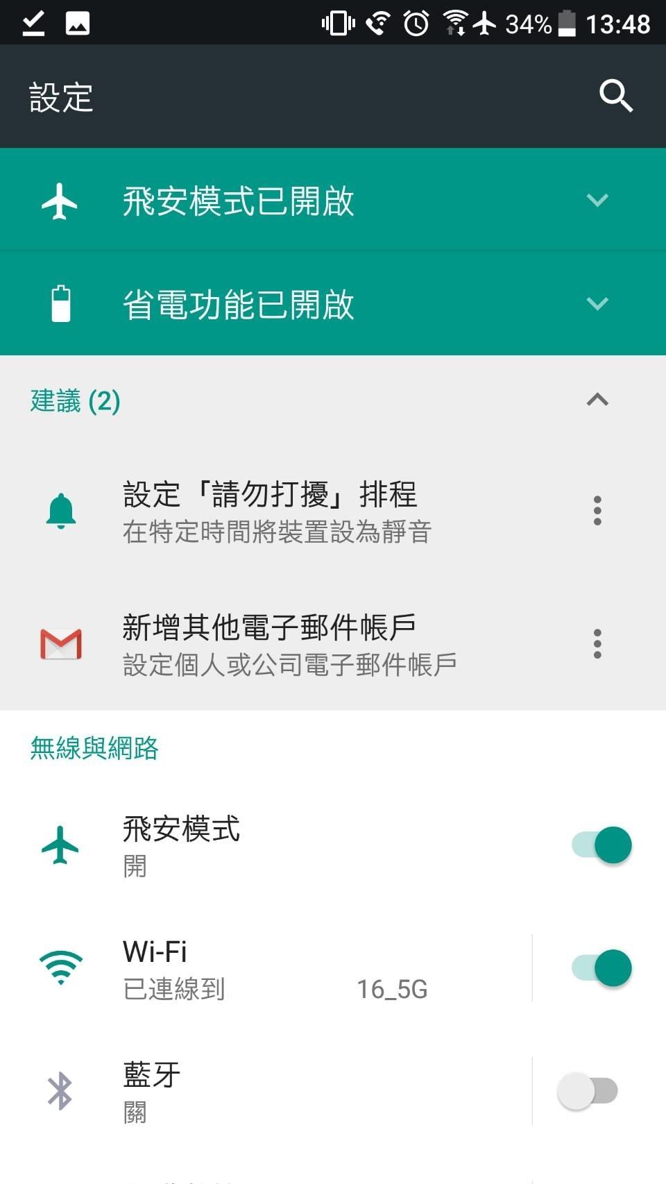 遠傳發簡訊通知VoLTE和VoWiFi試用體驗 - Mobile01