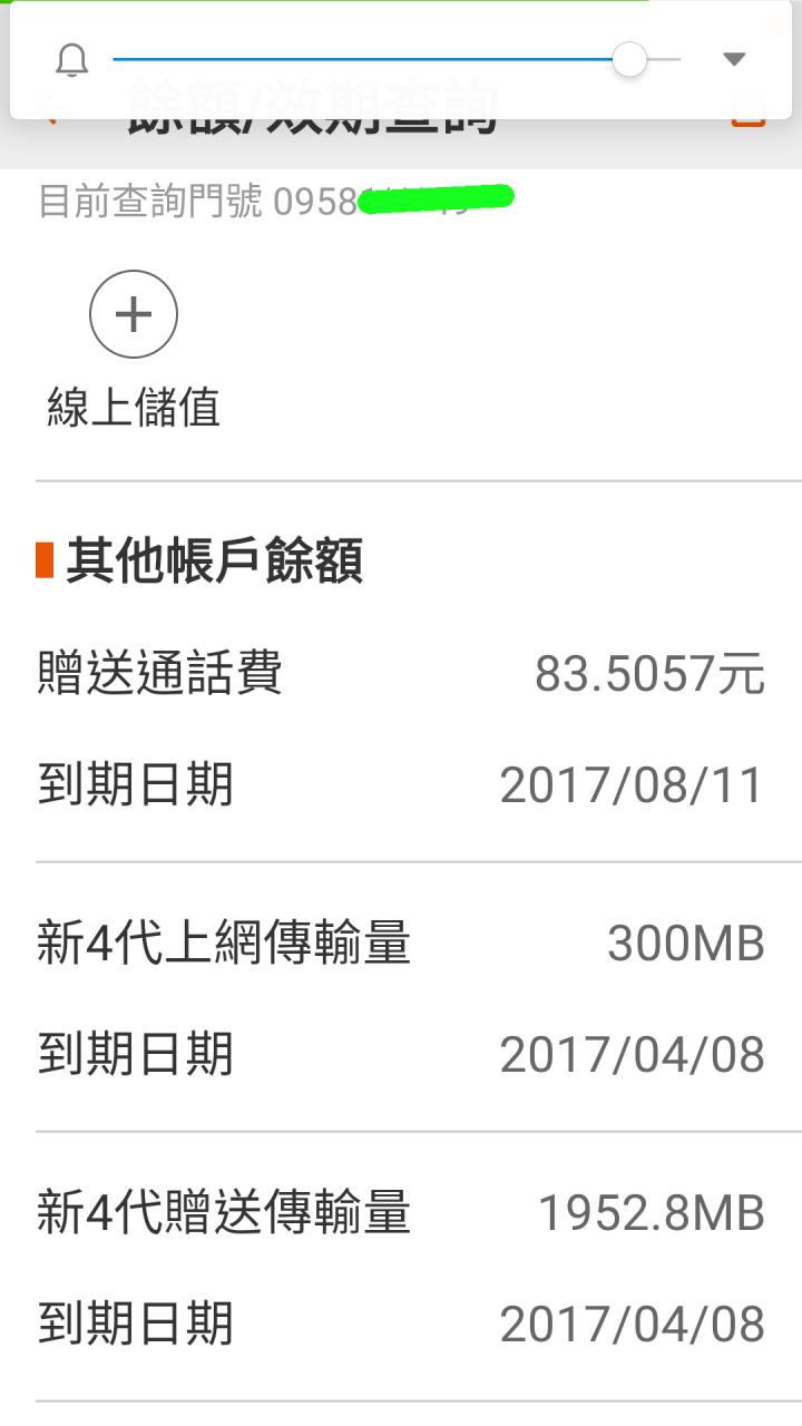 (已解決)臺哥大預付卡4G通通1塊8計費怪怪的(結果原來我這不是1.8) - Mobile01