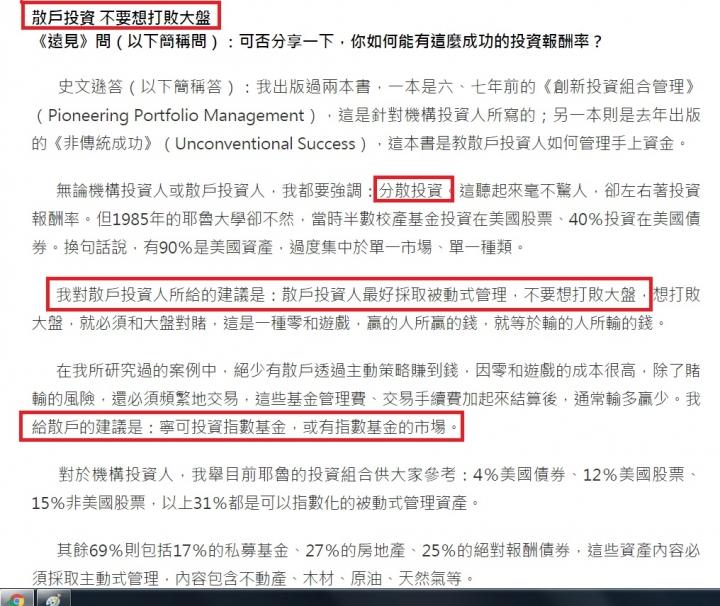 有人看過耶魯大學基金的投資方式嗎..... - 投資與理財 - 閒聊討論區 - Mobile01