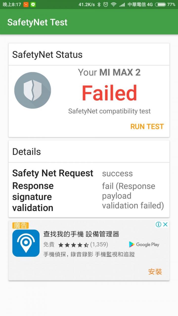 小米Max 要Root ,也要玩寶可夢,終於成功,爽了一天隔天又不行,已解決 - Mobile01