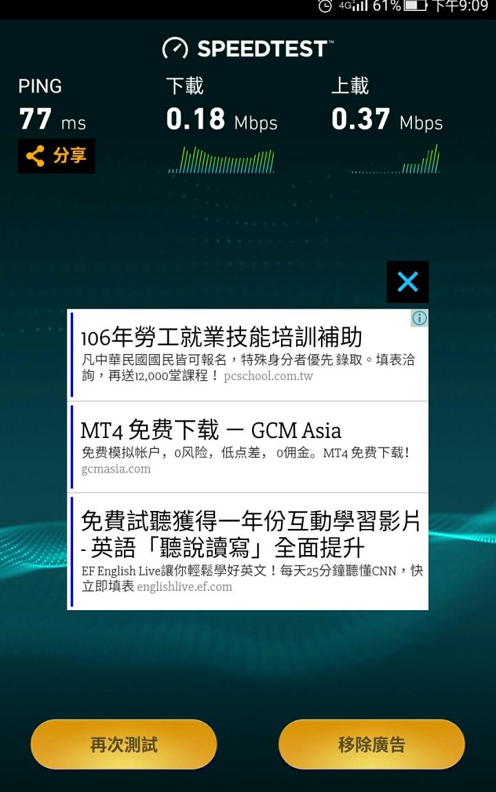 中華NP遠傳599上網吃到飽 發現網路實在太慢受不了 可以怎麼辦? - Mobile01