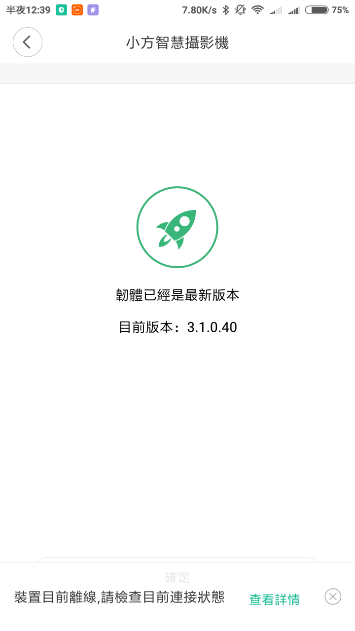 小方智慧攝影機韌體升級3.1.0.40 - Mobile01