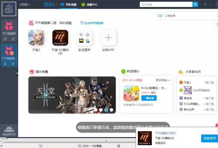 韓版天堂M試玩兼低需求的模擬器 - Mobile01