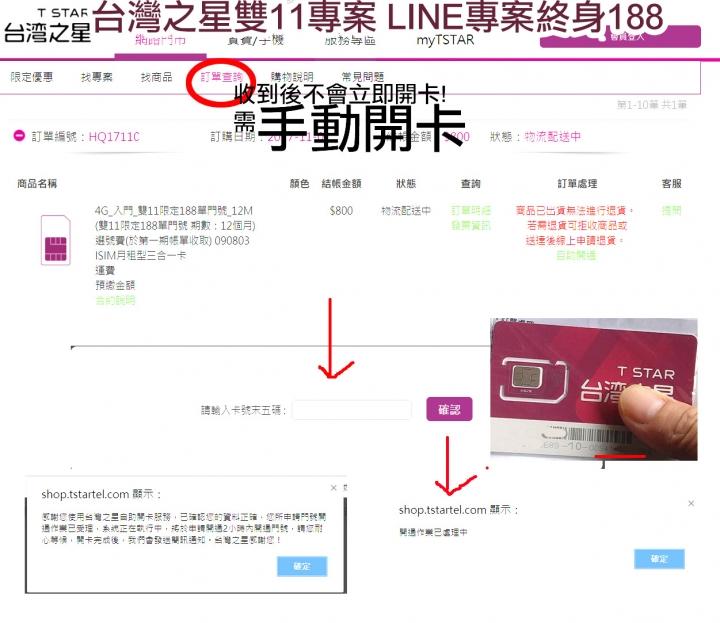 臺灣之星雙11專案 LINE專案終身188 (申辦過程+21M測速結果) - Mobile01