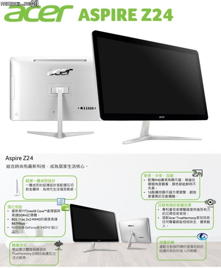 All in one 電腦推薦 - Mobile01