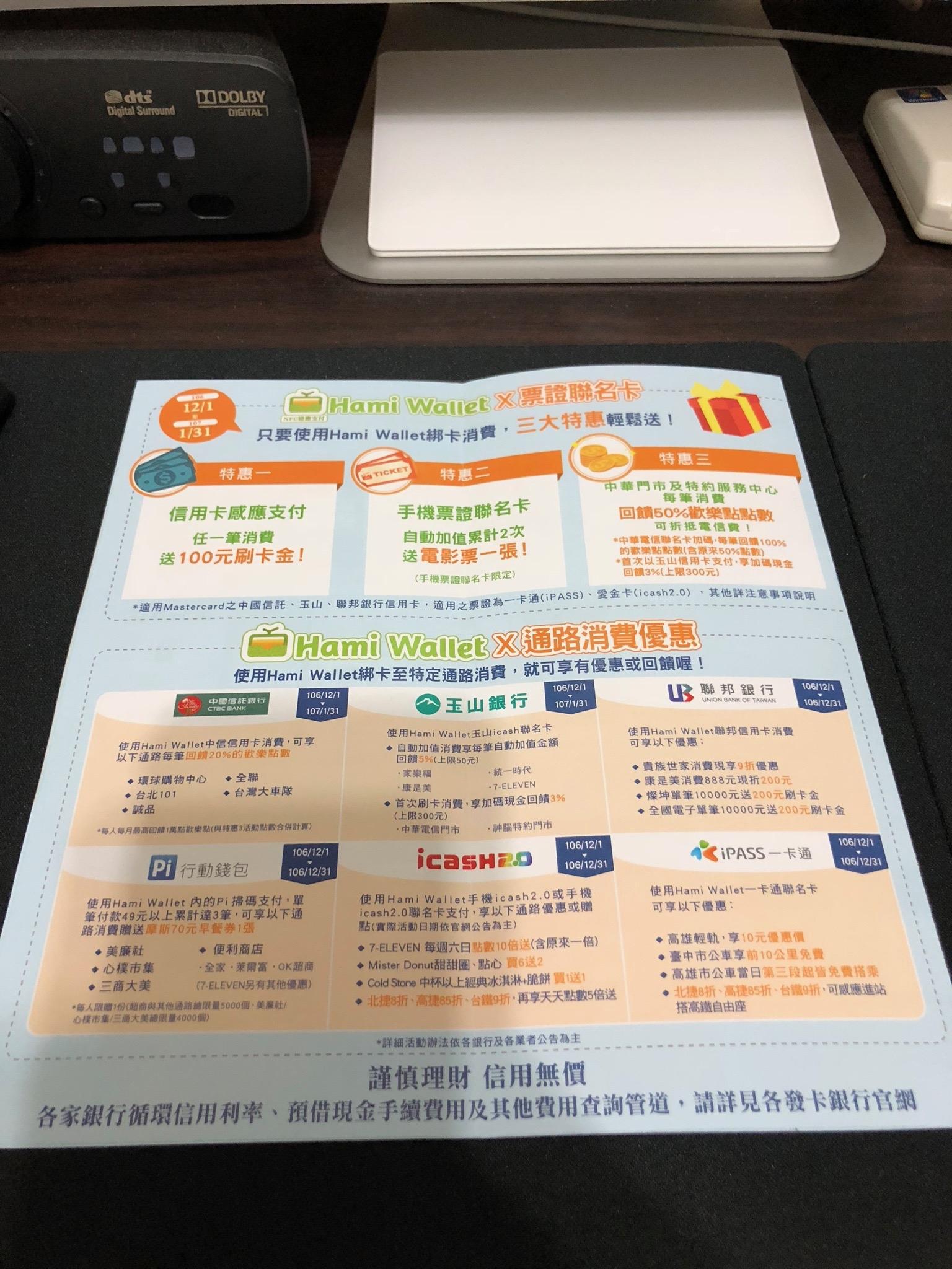 [12/1] 中華電信推出 Hami Wallet 自動加值 票證聯名卡! - Mobile01