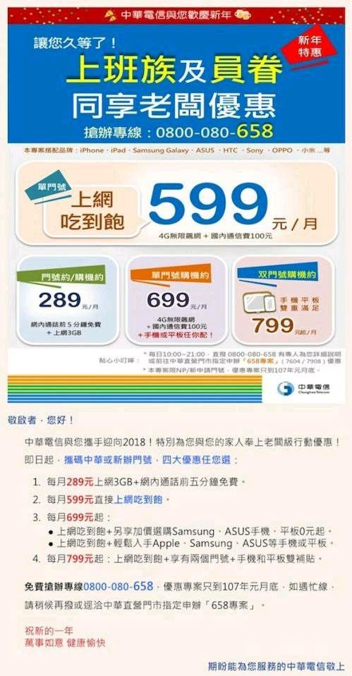 中華電信老闆級優惠 - Mobile01